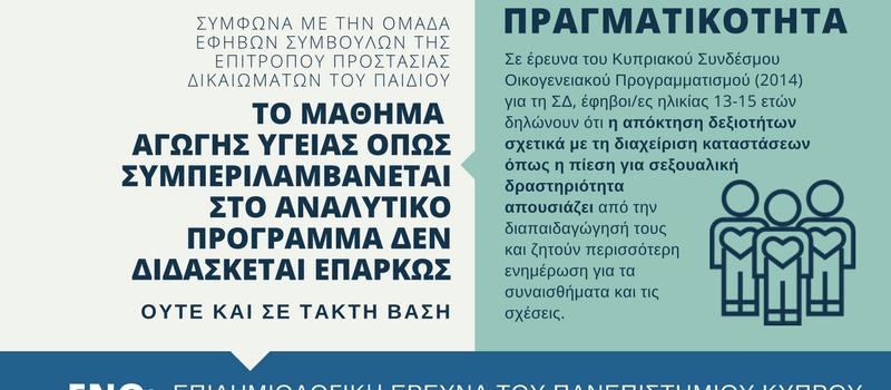 Cyprus_SE_Infographic_2017_GR_web